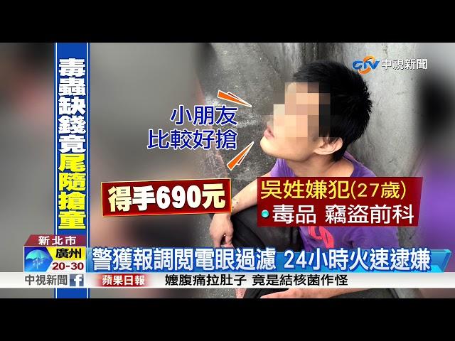 毒蟲搶童24小時遭逮 男童:警察好帥