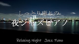 【CAFE Music】♫夜にしっぽり聴きたいジャズバラード♫ ~A jazz ballad that you want to listen to at night~