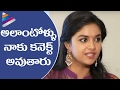Keerthy Suresh Funny Comments on her Character..