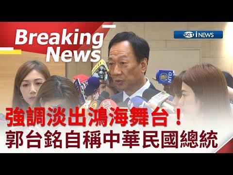 [訪問完整]強調淡出鴻海舞台 ! 郭台銘表示自己是中華民國總統 會捍衛好主權|【台灣要聞。先知道】20190613|三立iNEWS