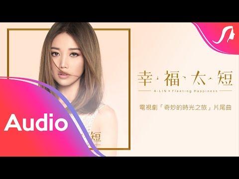 A-Lin《幸福太短》歌詞版 Lyric Video - 電視劇『奇妙的時光之旅』片尾曲 (Unofficial)