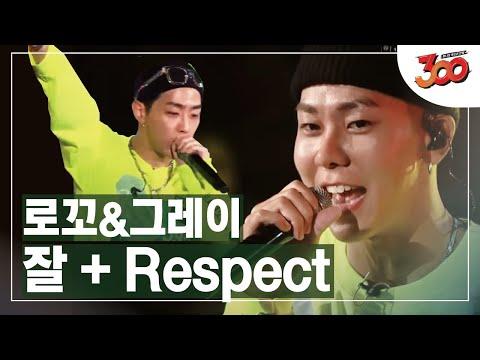 threehundred [풀버전] 꼬레이의 스웩넘치는 무대!, 로꼬&그레이 - 잘+Respect 180928 EP.5