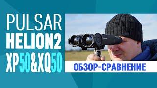 Сравнение Pulsar Helion2 XP50 и XQ50