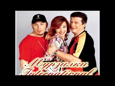Мурзилки International - Отпусти меня