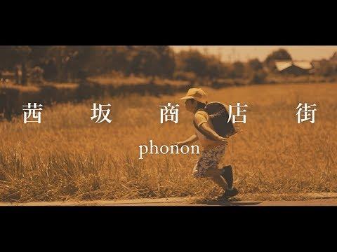 phonon / 「茜坂商店街」 MV