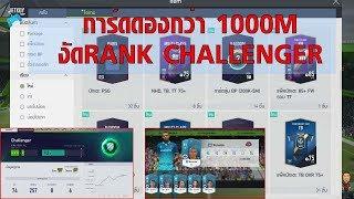 FIFA ONLINE 4 | การ์ดดองกว่า1000m | โด้อ้วนก็มา 5555!!| ลุยRank Challenger เข้ม