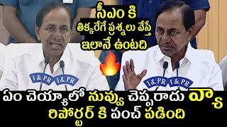 CM KCR's super punch to reporter..
