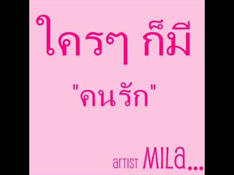 Mila - ใครๆก็มีคนรัก (Krai Krai Koe Mee Kon Ruk)