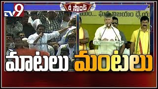 War of words between Chandrababu and YS Jagan..