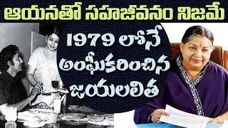 Jayalalitha's UnProven Daughter Amrutha Issue Turns New Twist || 2day 2morrow