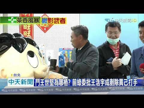 20201124中天新聞 王浩宇陷「罷免危機」還抹紅王世堅 背後勢力是誰?