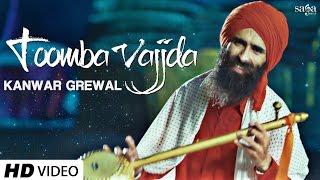 Toomba Vajjda - Kanwar Grewal (Full Video)   Jatinder Shah   Biggest Sufi Song 2016   Tumba Vajda