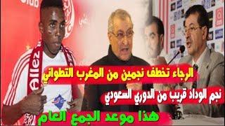 نجم الوداد قريب من الدوري السعودي -الرجاء تخطف نجمين من المغرب ...