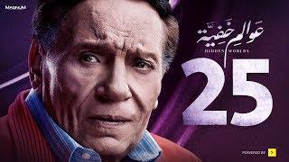 Awalem Khafeya Series - Ep 25 | عادل إمام - HD مسلسل عوالم خفية ...