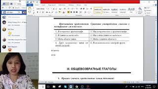 Động từ với phản thân  -ся  [Học tiếng Nga - Ngữ pháp]