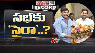 Off The Record: Will megastar Chiranjeevi join YSRCP?..