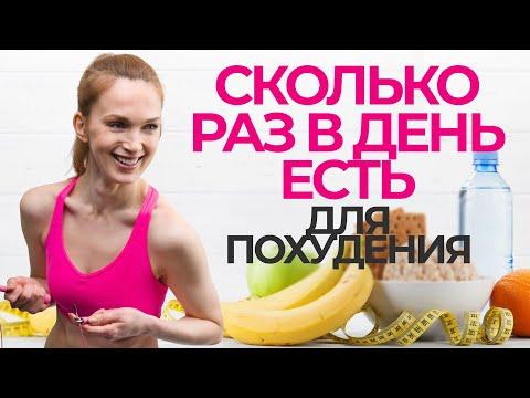 питание 1 раз в день для похудения