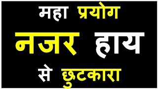 how to remove negative energy from home | how to remove negative energy from home in hindi