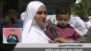 احتفال وزارة الداخلية بيوم اليتيم     -