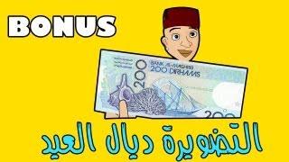 Hikayat Bouzebal tdwira dyal l3id