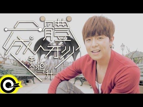 黃鴻升 Alien Huang【一體成形 One Piece】Official Music Video HD