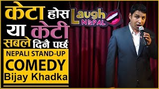 Gay or Guard in Exam Hall | Nepali Stand-up Comedy | Bijay Khadka | Laugh Nepal