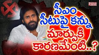 Pawan Kalyan Now Targets CM Seat..Why?..