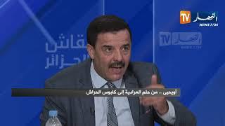 نقاش الجزائر: أويحيى .. من حلم المرادية إلى كابوس الحراش ...