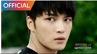김재중 (Kim Jaejoong) - 싫어도 (But I) MV