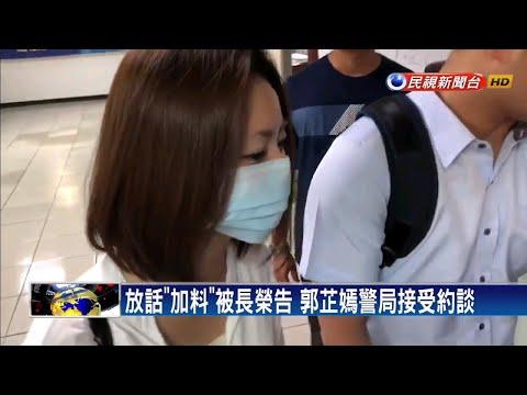 放話「加料」被長榮告 郭芷嫣警局接受約談-民視新聞