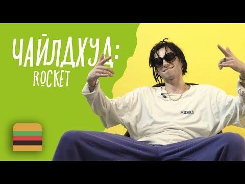 Чайлдхуд: Rocket | Детские истории