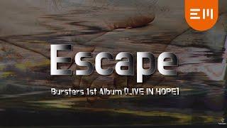 BURSTERS(버스터즈)_'Escape' _official audio