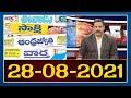Today News Paper Main Headlines | 28th August 2021 | TV5 News Digital