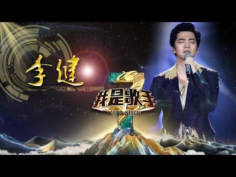 《我是歌手》第三季 - 李健单曲串烧 Li Jian I Am A Singer 3 Song Mix: Li Jian【湖南卫视官方版】