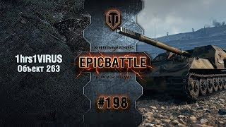 Превью: EpicBattle #198: 1hrs1VIRUS / Объект 263
