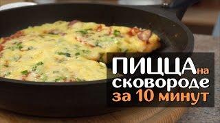 Пицца в сковороде за 10 минут — вкусный и быстрый рецепт