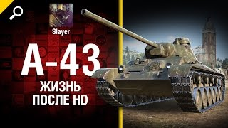 A-43: жизнь после HD - от Slayer