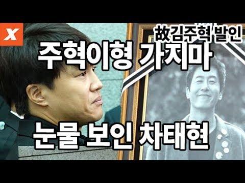 '김주혁 발인' 동료들의 표정…결국 눈물을 참지 못한 차태현