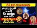 రేపే మార్చి 13 అమావాస్య రోజు ఇలా చేస్తే ఐస్వర్యవంతులు అవుతారు | AMAVASYA Pooja Niyamalu in Telugu