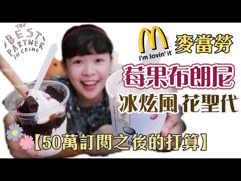 【麥當勞期間限定】莓果布朗尼冰炫風&花聖代!❤︎古娃娃WawaKu