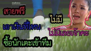 FIFA ONLINE 4 สายฟรีพบประชาชน EP 22 ไขข้อข้องใจ สายฟรีเอาตังที่ไหนซื้อนักเตะ