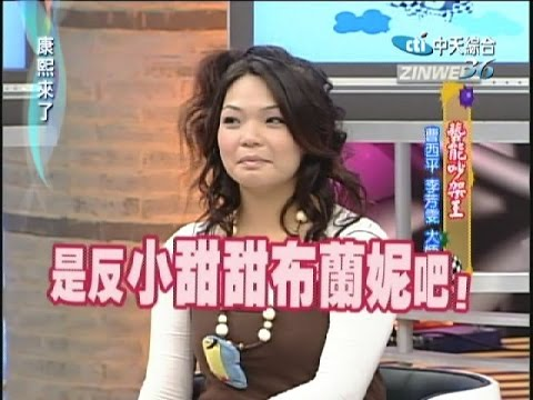 2007.01.12康熙來了完整版 藝能吵架王-曹西平、李芳雯、大炳、小甜甜