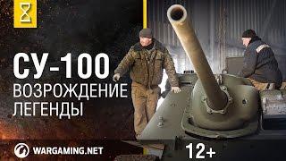СУ-100. Возрождение легенды