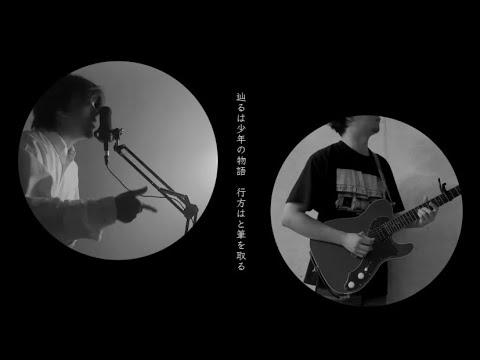 ホロ / 風香の行方【本人が歌って弾いてみた】