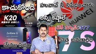 TechNews Episode 377: Huawei Banned, Asus ZenFone 6, Redmi k20 Coming Soon to India