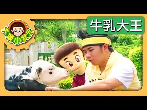 【牛乳大王】大頭小狀元 S2 第8集|香蕉哥哥|兒童節目|YOYO