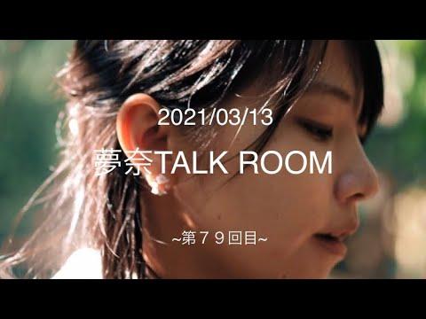 2021/03/13 夢奈TALK ROOM 第79回目