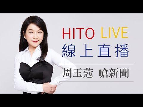 【HITO LIVE】2019/02/14《周玉蔻嗆新聞》專訪台南市長 黃偉哲