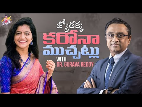 Shivajyothi interviews Dr Gurava Reddy- COVID-19 care questions and answers