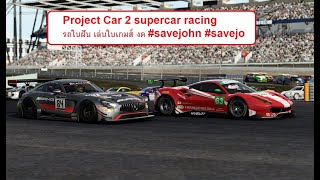 Project Car 2 รถในฝัน เล่นในเกมส์ supercar gt racing (งดเรื่องอวดพ่อ) #karun #projectcar #supercar